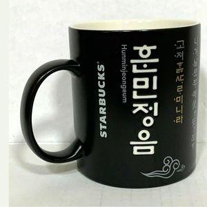 RARE Starbucks Hunminjeongeum Korean Script mug